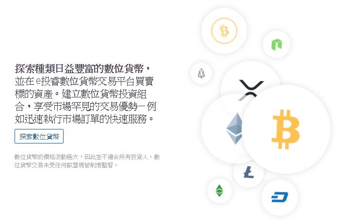 eToro評價-可交易虛擬貨幣