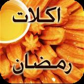 اطباق رمضان 2015