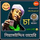 Taheri (Dialogue) & Soundboard || তাহেরি APK