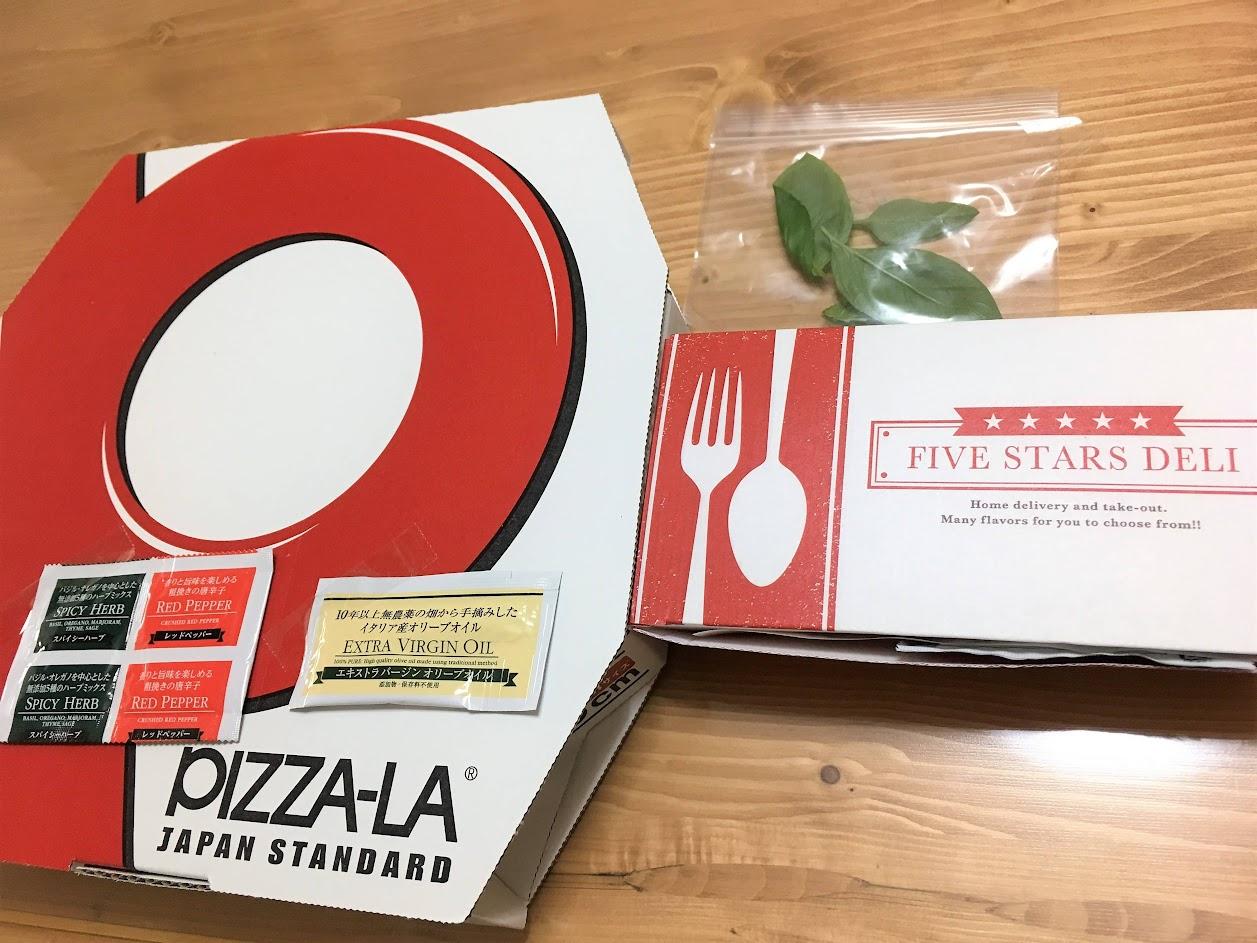 ひとりピザ デリバリー