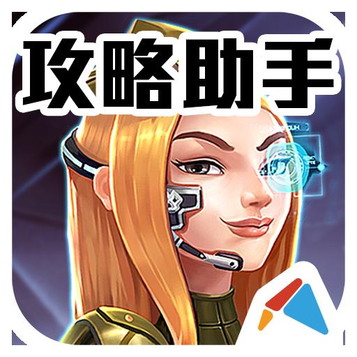 攻略助手-全民戰警3D 娛樂 App LOGO-硬是要APP