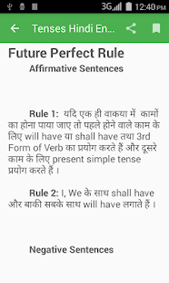 Tenses hindi english apps on google play screenshot image ccuart Gallery
