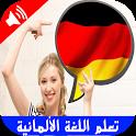 تعلم اللغة الألمانية بالصوت icon