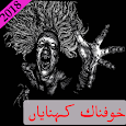 Horror story book in Urdu