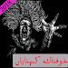 Horror story book in Urdu icon