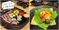 채家네 Chae's BBQ House 蔡家韓國烤肉專門店