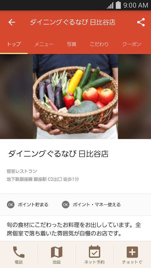 Gourmet Navigator- screenshot