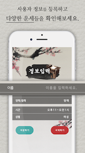 부채도사 (2018년 운세,사주,연애운,금전운 등) - náhled