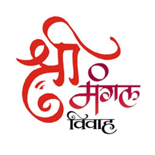 Shrimangal Vivah