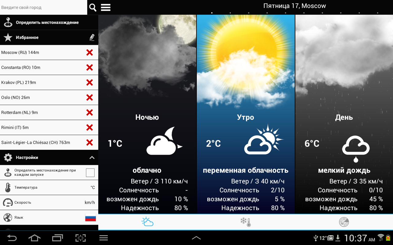 Weather for Russia - screenshot