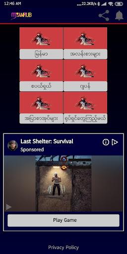 Myanhub screenshots 3