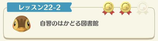 レッスン22-2
