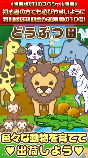 どうぶつ園★特別版★~動物を育てる楽しい育成ゲーム~