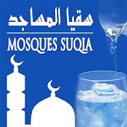 سقيا المساجد - Mosques Suqia