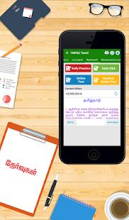 Tnpsc study material in tamil google calendar