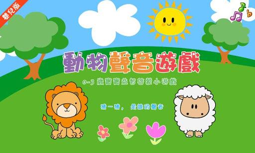 動物聲音遊戲 嬰幼兒親子遊戲 -小黃鴨早教系列