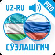 Ўзбекча-Русча Сўзлашгич (PRO) icon