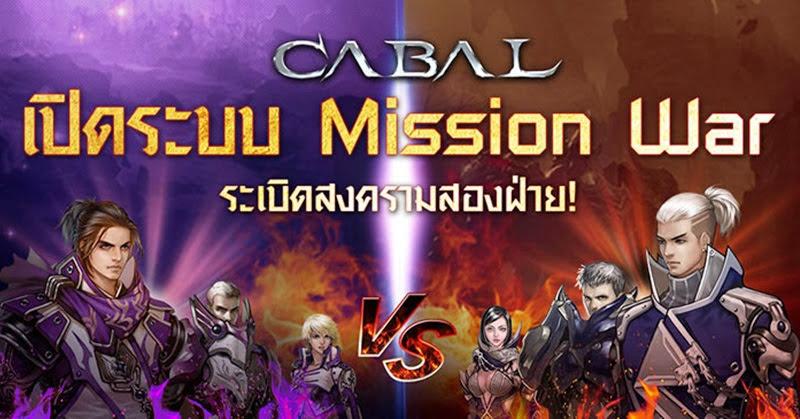 [Cabal Extreme] ระบบ Mission War พร้อมระเบิดสงครามความมันส์!