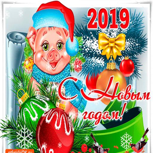 Картинки с наступающим новым годом 2019 с надписями