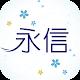 Download 永信皮膚科診所 For PC Windows and Mac