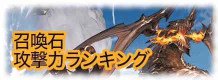 召喚石攻撃力ランキング