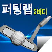 2버디 - 스크린골프 퍼팅의 비밀