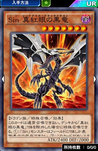Sin真紅眼の黒竜