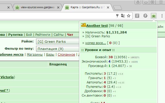 GWars.Ru: уведомления о событиях в игре