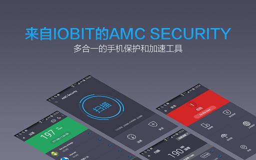 手机管家- 防毒 清理 安全(原AMC Security)