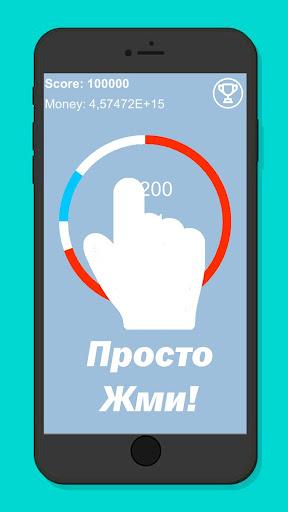 Télécharger Circle - автоматический кликер APK MOD (Astuce) screenshots 1