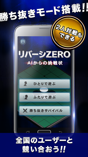REVERSI ZERO free classic game 2.5.0 screenshots 3