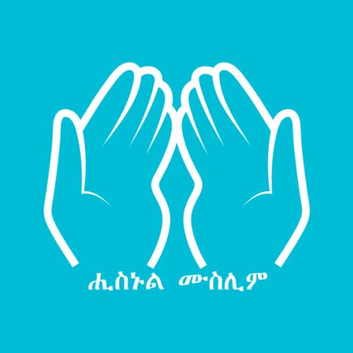 Amharic Islamic Book