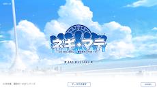 ネギマテ〜UQ HOLDER!魔法先生ネギま!2〜のおすすめ画像1
