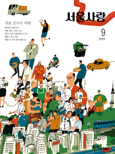 서울사랑 갤럭시탭 10.1 전용