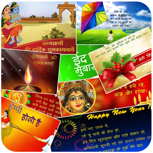Hindi Festival Wishes