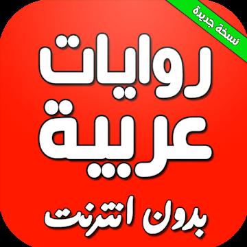 روايات رومانسية حب غرام عربية مع تحميل بدون نت pdf