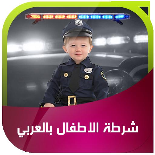 شرطة الاطفال بالعربي 遊戲 App LOGO-硬是要APP