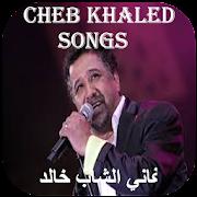 Cheb Khaled Songs - اغاني الشاب خالد