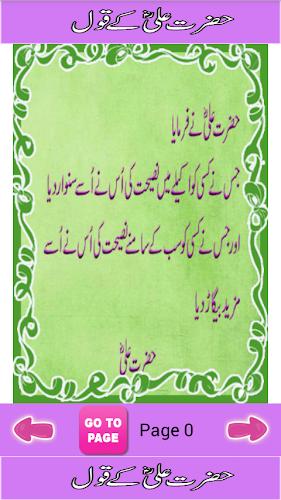 Download hazrat ali (ra) k aqwal asool APK latest version app by