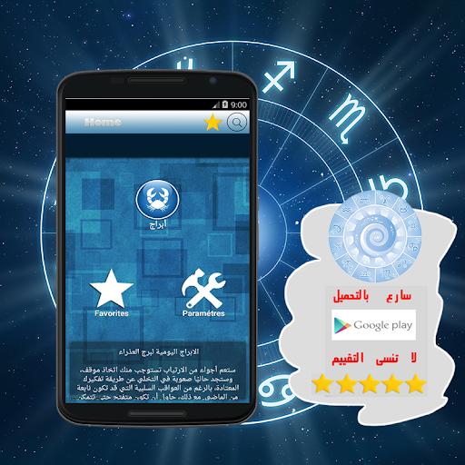 玩免費娛樂APP|下載الأبراج اليومية app不用錢|硬是要APP