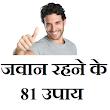 जवान रहने के 81 उपाय icon