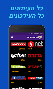 Israel News- screenshot thumbnail