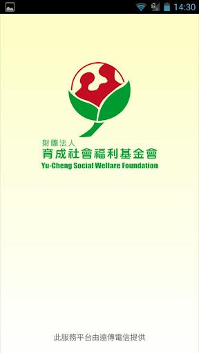 育成社會福利基金會