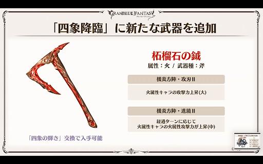 新四象武器(火)