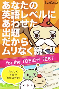 英単語学習 えいぽんたん! TOEIC対策や英会話学習に最適のおすすめ画像1