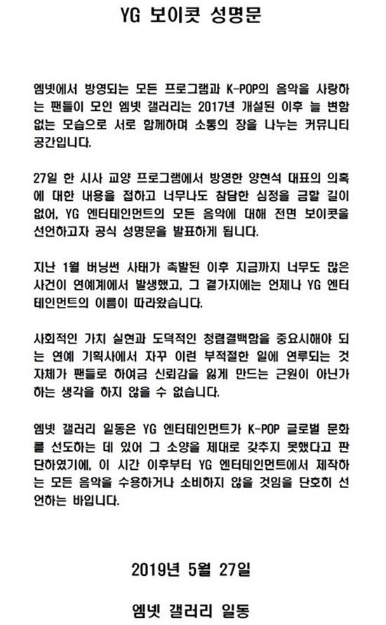 mnet gallery boycott yg