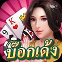 ป๊อกเด้ง - ชิปฟรี(เก้าเกไทย) icon
