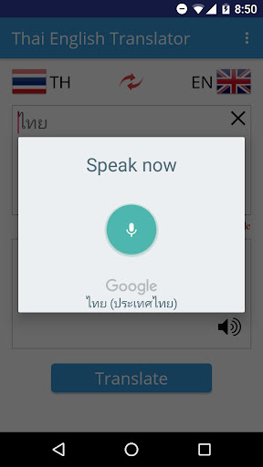 Thai English Translator screenshot