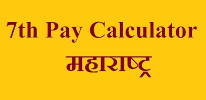 7th pay calculator maharashtra