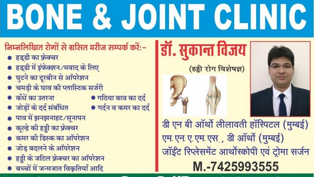 Dr  Sukant Vijay @ Bone & Joint Clinic - Orthopedic Surgeon